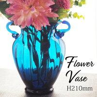 花瓶おしゃれ大きいガラス高さカラーガラスフラワーベース210mm21cmLサイズ大きな大型シンプルダブル耳ブルー【送料無料】