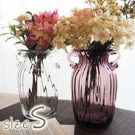 【ポイント5倍 26日1:59まで】 フラワーベース ガラス 花瓶 おしゃれ 高さ210mm 21cm Sサイズ 大きな 大きい 大型 花器 カラーガラス ダブル耳 パープル/クリア 【送料無料】