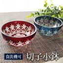 切子 ガラス 小鉢 和食器 おしゃれ 切子ガラス 青/赤/ブルー/レッド/ 【送料無料】 【食洗機対応】