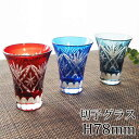 切子 冷酒グラス 60ml 切子杯 おしゃれ 冷酒 グラス 酒器 ガラス 切子ガラス 色ガラス 日本酒 青 赤 ブルー レッド 【…