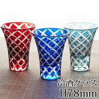 切子冷酒グラス60ml切子杯おしゃれ冷酒グラス日本酒グラスぐい呑み酒器ガラス切子ガラス色ガラス日本酒青赤ブルーレッド食洗機対応送料無料