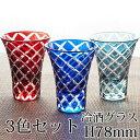 切子グラス 冷酒グラス 60ml 3色セット 日本酒グラス 切子 切子杯 おしゃれ 冷酒 グラス 酒器 ガラス 切子ガラス 色ガ…
