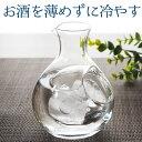 冷酒 徳利 氷 ポケット 冷酒器 日本酒 冷酒徳利 とっくり ガラス クリア おしゃれ 200ml 【送料無料】 【食洗機対応】