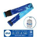 ANA トラベルグッズシリーズスーツケース ベルト SUITCASE BELT全日空 All Nippon Airways 簡単 ワンタッチベルト旅行…