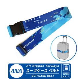 ANA トラベルグッズシリーズスーツケース ベルト SUITCASE BELT全日空 All Nippon Airways 簡単 ワンタッチベルト旅行 Travel 出張 ハネムーン Luggage ラゲッジベルトエアライン 航空 goods アイテムプレゼント 人気グッズ送料無料