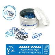 Boeingボーイング飛行機型ペーパークリップクリップ