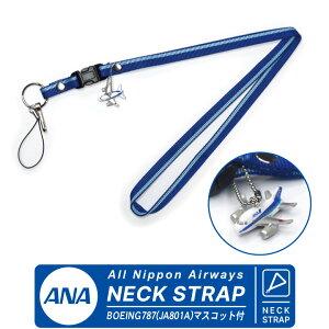ANA 全日空 BOEING 787 JA801 マスコット付ネックストラップ ランヤードAIRBUS BOEING エアバス ボーイング エアライン メーカーlanyard neck strap 航空 グッズ アイテム goods itemおしゃれ 携帯 スマホ 送料