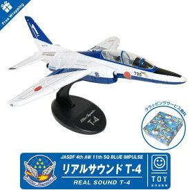 【 ラッピング無料 】 リアルサウンド T-4 ブルーインパルスREAL SOUND Blue Impulseスタンド付属 ライト点滅航空自衛隊 JASDF 飛行機 戦闘機 アクロバットグッズ おもちゃ TOY アイテム 誕生日 クリスマス プレゼントギフト giftFree Wrapping