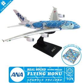 【 ラッピング 無料 】リアルサウンド ジェット フライングホヌ REAL SOUND JET全日空 ANA HAWAii FLYING HONU A380 1号機AIRBUS エアバス 旅客機 飛行機 エアライン 航空 ハワイ人気 グッズ おもちゃ TOY アイテム 誕生日 クリスマス プレゼント