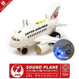 JAL サウンド プレーン SOUND PLANE日本航空 JAPAN AIR LINESアナウンス エンジン サウンド ライト点滅 フリクションで走る旅客機 飛行機 エアライン 航空 人気 グッズ おもちゃ TOYgoods ITEM アイテム クリスマス ギフト プレゼント