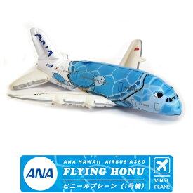 飛行機 ビニールプレーン シリーズANA HAWAii FLYING HONU A380 1号機全日空 フライング ホヌ 空飛ぶウミガメ 空 海 夕陽AIRBUS エアバス 旅客機 飛行機 エアライン 航空 ハワイグッズ 風船 goods ITEM アイテムプレゼント 人気グッズ 送料無料
