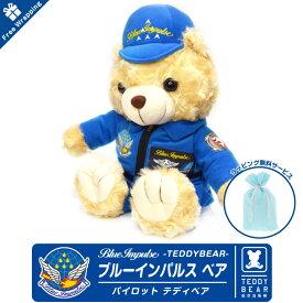 【 ラッピング 無料 】航空自衛隊 ブルーインパルスパイロット Pilot ベア 熊 ぬいぐるみ 自衛隊 ベア 空自ミリタリー テディベア 贈り物 プレゼント 人気 グッズ goods itemふわふわ クリスマス おもちゃ ラッピング 雑貨 アイテム teddy bear