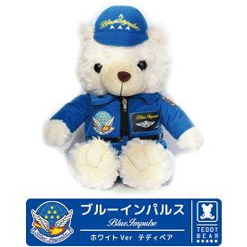 【 ラッピング 無料 】航空自衛隊 ブルーインパルスパイロット Pilot ベア 白熊 ぬいぐるみ自衛隊 ベア 空自ミリタリー テディベア 贈り物 プレゼント 人気 グッズ goods itemふわふわ クリスマス おもちゃ ラッピング 雑貨 アイテム teddy bear