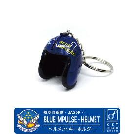 航空自衛隊 ブルーインパルス ヘルメットキーチェーン キーホルダーBlueImpulse Pilot HelmetKeychain Keyholder KeyringJASDF ファン 航空 グッズ goods fan item送料無料