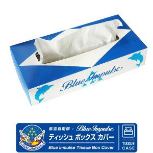 航空自衛隊 ブルーインパルス Blue Impulse ティッシュボックス カバー かんたん組立タイプ Tissue Box Cover CASE 抗菌 消臭 日本製 ケースコンパクト スリム 薄型 シンプル JASDF 空自 おしゃれ かっこ