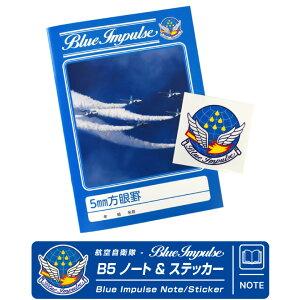航空自衛隊 ブルーインパルス Blue Impulse オリジナル B5 5mm方眼罫 ノート ロゴ ステッカー 付属 JASDF 自衛隊 エンブレム おしゃれ かっこいい デザイン グッズ ファン アイテム 国産 勉強 子供