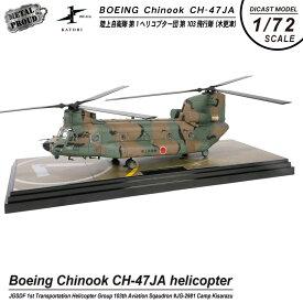 METAL PROUD メタルプラウド ダイキャストモデル 1/72 CH-47JA チヌーク ヘリコプター 陸上自衛隊 第1ヘリコプター団 第103飛行隊 木更津 JG-2981飛行 地上用 DISPLAY STAND 付きJGSDF CHINOOK 完成品 DieCast modelミリタリー スケール モデル