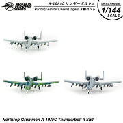 S14エスワンフォーA-10ThunderboltA-10A/CAviationFightersSeries