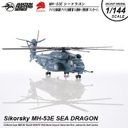 S14エスワンフォーMH-53EAviationFightersSeries