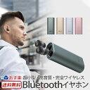 【送料無料】【あす楽】 イヤホン Bluetooth スポーツ 両耳 超小型 完全ワイヤレスイヤホン Beat-in Power Bank ブラ…