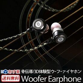 イヤホン 高音質 両耳 骨伝導イヤホン 3D Woofer earphone T3 Pro 【送料無料】 ウーファー イヤフォン カナル型 iPhone 音楽 スマホ パワフル デュアルサウンド 重低音 ホームシアター スポーツ 楽天 通販
