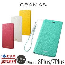 41ccc116e0 【あす楽】【送料無料】 スマホケース iPhone8 Plus / iPhone7 Plus ケース 手帳型 レザー グラマス GRAMAS  FEMME Colo Flap Leather Case FLC256P for iPhone7Plus ...
