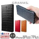 iPhone7 Plus ケース 手帳型 本革 レザー GRAMAS グラマス Croco Patterned Full Leather Case GLC6146P for iPhone7P…