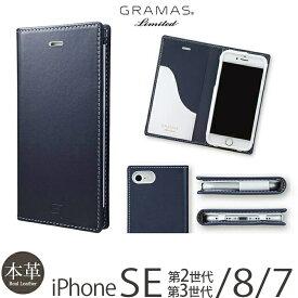 【送料無料】【あす楽】 iPhone SE 第2世代 / GRAMAS iPhone8 ケース / iPhone7ケース 手帳型 ケース 本革 レザー 手帳 グラマス Full Leather Case GLC626L3WLNVWH for iPhone7 スマホケース アイフォン8 ケース iPhoneケース カード収納 ブランド 携帯ケース SE2 2020