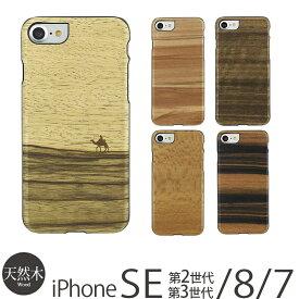 【あす楽】 iPhone8 ケース / iPhone7ケース ウッドケース 木製 Man&Wood 天然木 ウッド ハードケース for iPhone 7 スマホケース iPhone7 カバー アイフォン7 アイフォン8 ケース 大人女子 iPhoneケース ハード 木目 木 ブランド 大人可愛い おしゃれ メンズ かっこいい