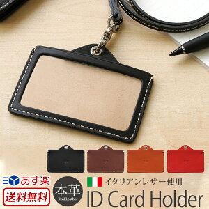 【送料無料】【あす楽】 IDカードホルダー 本革 レザー DUCT NL-174 IDカードケース 本皮 牛革 革 レザー IDカード入れ IDカード収納 ネックストラップ ストラップ レディース メンズ ユニセック