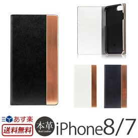 73269aed6a 【送料無料】【あす楽】 iPhone8 ケース / iPhone7ケース 手帳型 本革 レザー 手帳 SLG Design Calf Skin  Metal Case for iPhone 7 カバー スマホケース アイフォン8 ...