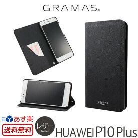HUAWEI P10 Plus ケース 手帳型 レザー GRAMAS COLORS EURO Passione Book Leather Case HUAWEIP10Plus 【送料無料】 ファーウェイP10Plus カバー 手帳型ケース スマホケース スマホカバー ハーウェイ P10Plus 楽天
