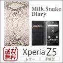 【送料無料】 Xperia Z5 「docomo SO-01H / au SOV32 / softbank 403SO」 手帳型 レザー ケース Gaze Milk Snake Diar…