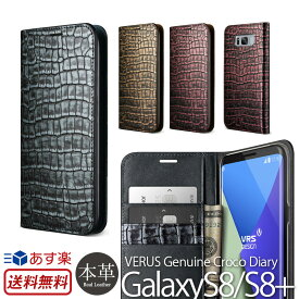 Galaxy S8 ケース / Galaxy S8+ 手帳型ケース VERUS Genuine Croco Diary 【送料無料】 GalaxyS8 ギャラクシーS8 手帳型 ギャラクシーS8+ カバー スマホケース SC-02J SCV36 SC-03J SCV35 ギャラクシー S8plus 人気 楽天