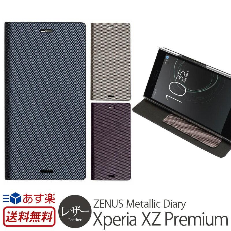 Xperia XZ Premium ケース 手帳型 ZENUS Metallic Diary for XperiaXZ Premium 【送料無料】 エクスペリアXZプレミアム カバー XperiaXZPremium SO-04J ネイビー シルバー スマホケース 手帳型ケース 楽天 通販