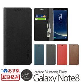 【あす楽】 Galaxy Note8 ケース 手帳 レザー araree Mustang Diary for GalaxyNote8 手帳型 スマホケース SC-01K ギャラクシー SC01K SCV37 ギャラクシーノート8 カバー GalaxyNote8ケース 手帳型ケース カード収納 手帳ケース Samsung