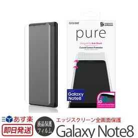 【あす楽】 Galaxy Note8 液晶保護フィルム 全画面 araree 全画面保護 フィルム PURE for GalaxyNote8 保護 スマホケース SC-01K ギャラクシー SC01K SCV37 ブランド ギャラクシーノート8 保護フィルム カバー GalaxyNote8ケース Samsung