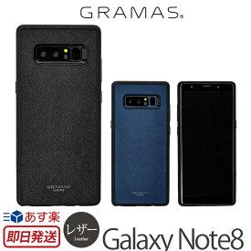 【あす楽】 Galaxy Note8 ケース レザー GRAMAS EURO Passione Shell PU Leather Case for GalaxyNote8 スマホケース SC-01K ギャラクシー SC01K SCV37 ギャラクシーノート8 カバー GalaxyNote8ケース Samsung