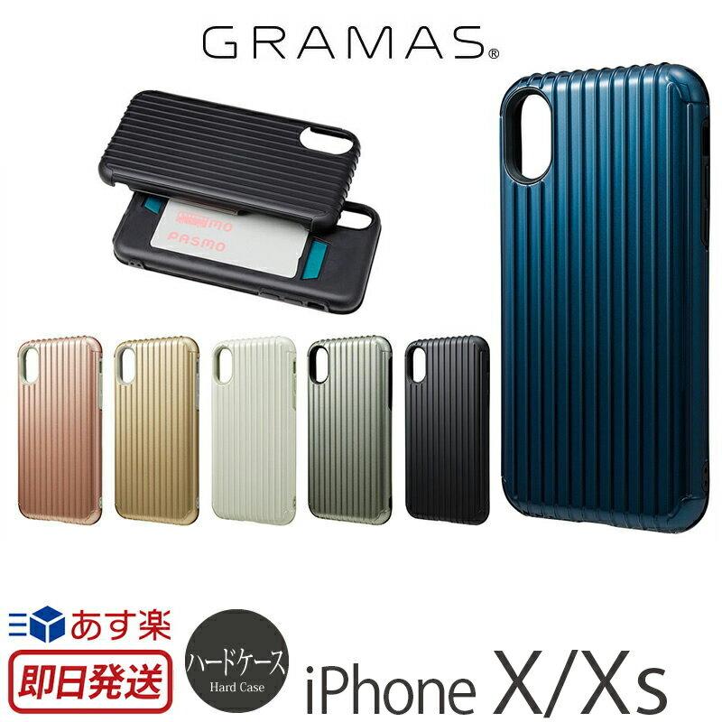 【あす楽】 iPhone X ケース ハードケース GRAMAS COLORS Rib Hybrid Case CHC50317 for iPhoneX ケース スマホケース アイフォンX カバー iPhoneXケース ブランド iPhoneケース iPhone10 アイフォン10 ギフト プレゼント