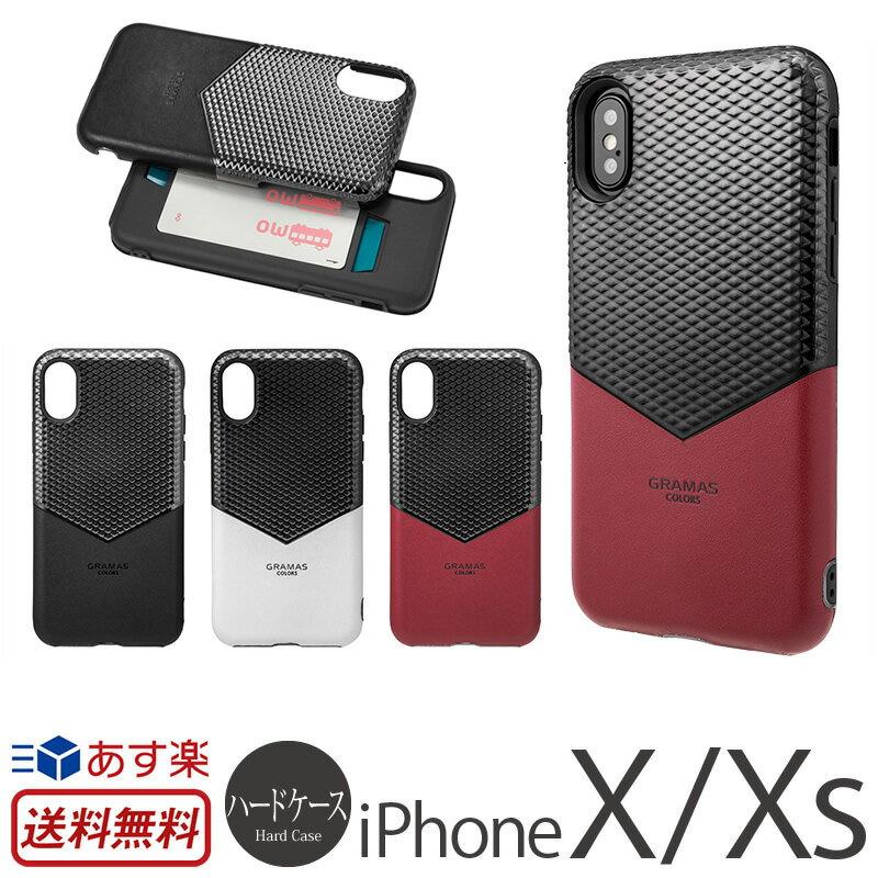 【送料無料】【あす楽】 iPhone X ケース 本革 ハードケース GRAMAS COLORS Edge Hybrid Case for iPhoneX レザー ケース スマホケース アイフォンX カバー iPhoneXケース ブランド iPhoneケース iPhone10 アイフォン10 ギフト プレゼント