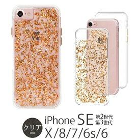 【送料無料】【あす楽】 iPhone XS / iPhone X / iPhone8 / iPhone7 ケース ハードケース Case-Mate Karat Case Rose Gold for iPhone スマホケース アイフォンX カバー アイフォン8 ケース 大人女子 キラキラ ブランド iPhoneケース iPhone10 大人可愛い おしゃれ かわいい