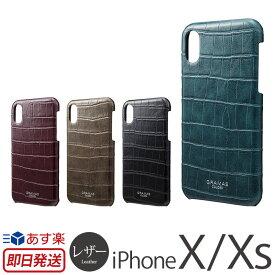 【あす楽】 iPhone XS ケース / iPhone X ケース レザー GRAMAS COLORS EURO Passione Croco Shell PU Leather Case CSC60347 for iPhoneXS スマホケース アイフォンX カバー iPhoneXケース ブランド iPhoneケース iPhone 10 S アイフォン10 iPhone10S グラマス 携帯ケース