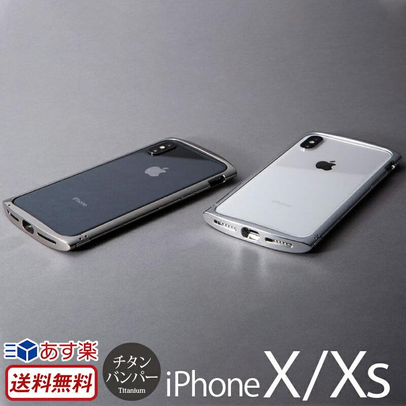 【送料無料】【あす楽】 iPhone X アルミバンパー チタン Deff Cleave Titanium Bumper ellipse Premium Edition for iPhoneX バンパー アイフォンX ケース スマホケース カバー iPhoneXケース ブランド iPhoneケース iPhone10 ケース アイフォン10 アルミケース