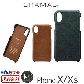 【送料無料】【あす楽】 iPhone XS ケース / iPhone X ケース 本革 レザー GRAMAS TOIANO Shell Leather Case GSC70327 for iPhoneXS ケース スマホケース アイフォンX カバー ブランド iPhoneケース ハンドメイド iPhone 10S アイフォン10 ギフト おしゃれ かわいい 革