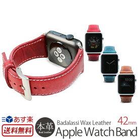 【送料無料】【あす楽】 Apple Watch バンド 44mm / 42mm 用 本革 Series 1 / Series 2 / Series 3 / Series 4 / Series 5 SLG Design AppleWatch バダラッシワックス レザー 革 アップルウォッチ ベルト ステッチ おしゃれ ブランド メンズ レディース applewatch4