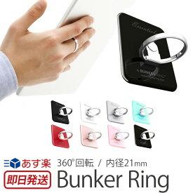 【あす楽】 バンカーリング 正規品 おすすめ Bunker Ring Essentials for iPhone 落下防止 リング スマホ リングホルダー おしゃれ リングスタンド ホールドリング 薄型 バンカー リング ブランド iPhoneXS iPhoneX iPhoneXR iPhoneXS Max iPhone8 Plus iPhone7 携帯ケース