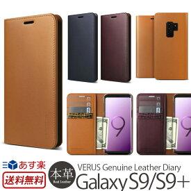 【送料無料】【あす楽】 Galaxy S9 ケース 手帳 / Galaxy S9 plus ケース 手帳型 本革 レザー VERUS Genuine Leather Diary for GalaxyS9 + ケース 手帳ケース スマホケース SC-02K SC02K SCV38 手帳カバー ギャラクシー S9 プラス SC-03K SC03K 手帳型ケース SCV39 カード