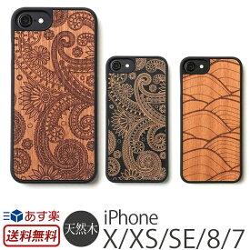 【送料無料】【あす楽】 iPhone XS ケース / iPhone X ケース / iPhone8 / iPhone7ケース 木製 ハードケース WOOD'D Real Wood Snap-on Covers LASER for iPhone 10S iPhoneXS スマホケース アイフォンX カバー おしゃれ ブランド iPhoneケース 木目 天然木 木 かわいい