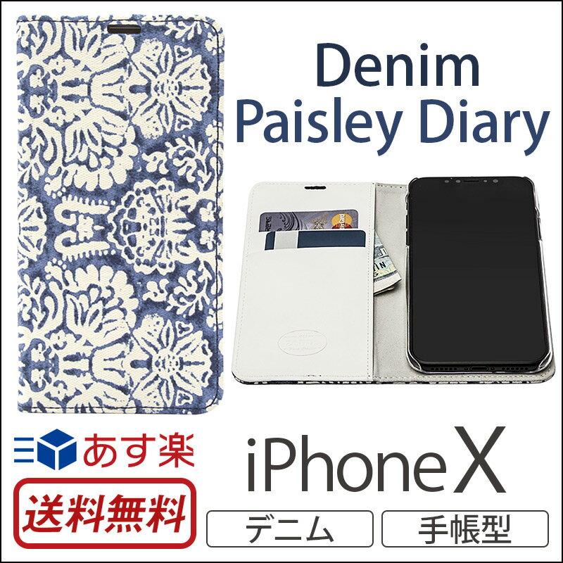 【送料無料】【あす楽】 iPhone X ケース 手帳 デニム ペイズリー Zenus Denim Paisley Diary for iPhoneX ケース スマホケース 手帳型 ケース アイフォンX カバー 手帳ケース iPhoneXケース かわいい ブランド iPhoneケース ハンドメイド iPhone10 アイフォン10 おしゃれ