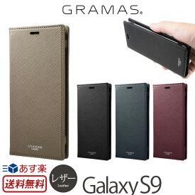 【送料無料】【あす楽】 Galaxy S9 ケース 手帳型 レザー GRAMAS COLORS EURO Passione Book PU Leather Case for GalaxyS9 手帳ケース スマホケース ブランド グラマス SC-02K SC02K ギャラクシー SCV38 カバー 手帳 ギャラクシーS9 手帳型ケース